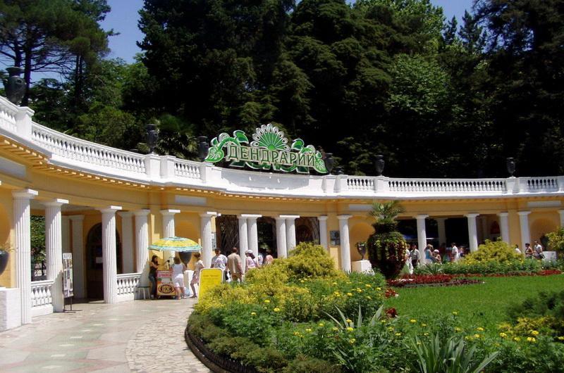 Ботанический сад  - Дендрарий